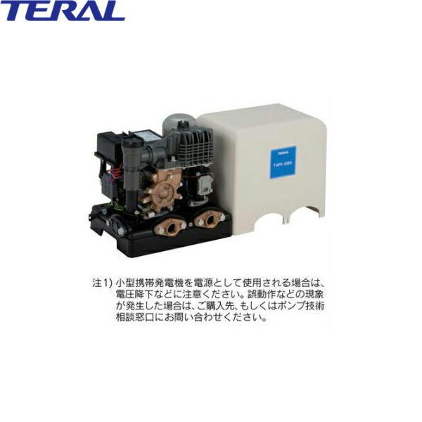 テラル[TERAL]浅井戸・水道加圧装置用低圧給水式ポンプTHP5-405S-THP5-406S[THP5形][400W][単相100][50Hz/60Hz][送料無料]