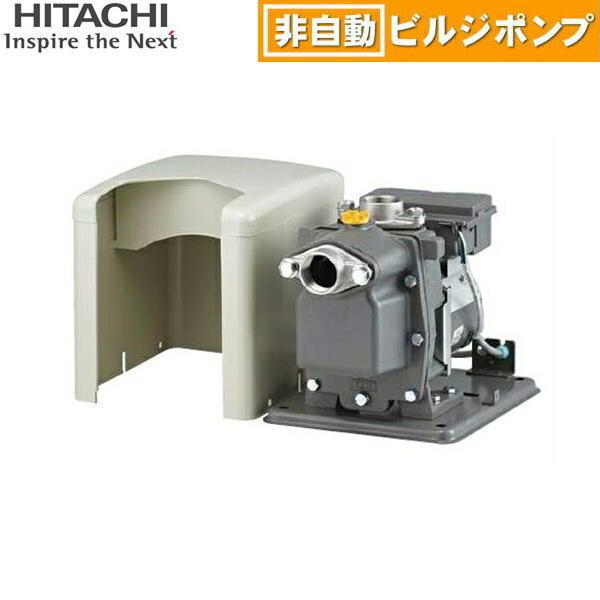 [B-P200X6]日立ポンプ[HITACHI]非自動ビルジポンプ[200W][60Hz用][単相100V]【送料無料】