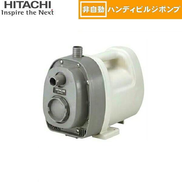 [CB-P80X]日立ポンプ[HITACHI]非自動ハンディビルジポンプ[80W][50/60Hz共用][単相100V][送料無料]