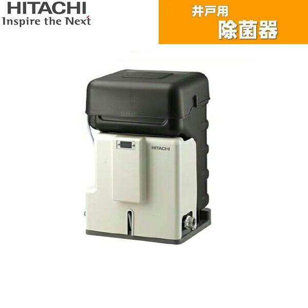 [CS-130X]日立ポンプ[HITACHI]井戸用除菌器【送料無料】