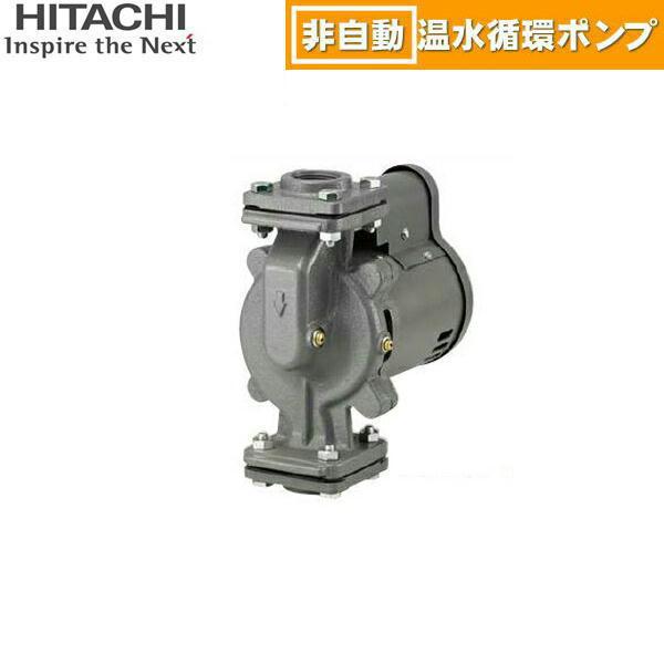 [H-P250X5]日立ポンプ[HITACHI]非自動温水循環ポンプ[250W][50Hz用][単相100V]【送料無料】