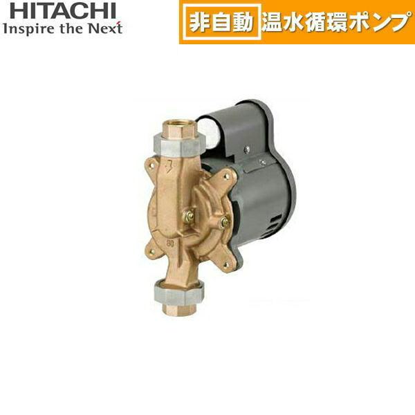 [H-PB80X]日立ポンプ[HITACHI]非自動温水循環ポンプ[80W][50/60Hz共用][単相100V]【送料無料】