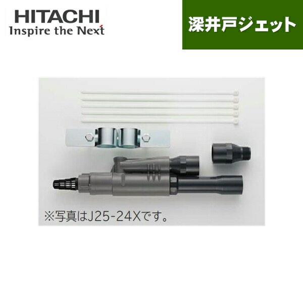 [J25-12X]日立ポンプ[HITACHI]深井戸ジェット[250W浅深両用ポンプ用]