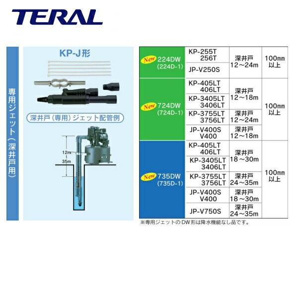【フラッシュクーポン!5/1~5/8 AM9:59】テラル[TERAL]ポンプ用ジェットのみKP-J-724DW[KP-J形][専用ジェット][深井戸用]