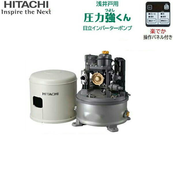 [WT-P300X]日立ポンプ[HITACHI]インバーター浅井戸用自動ポンプ[300W][50Hz/60Hz共用][単相100V]【送料無料】