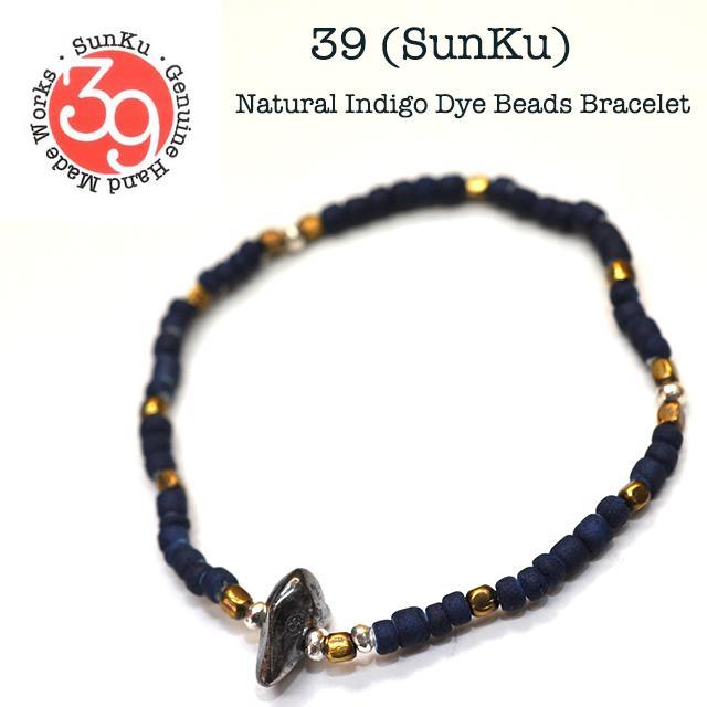ナチュラルインディゴダイ ビーズ ブレスレット 39 (SunKu / サンク) Bracelet /ブレスレット 10P03Dec16
