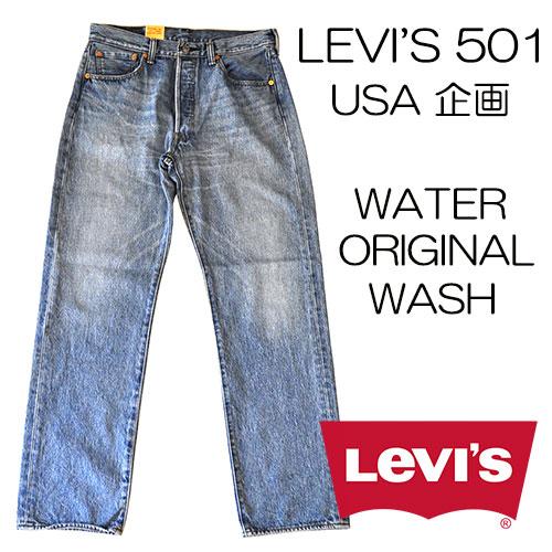 LEVI'S (リーバイス) 501[WATER ORIGINAL CALIFORNIA BLUE]