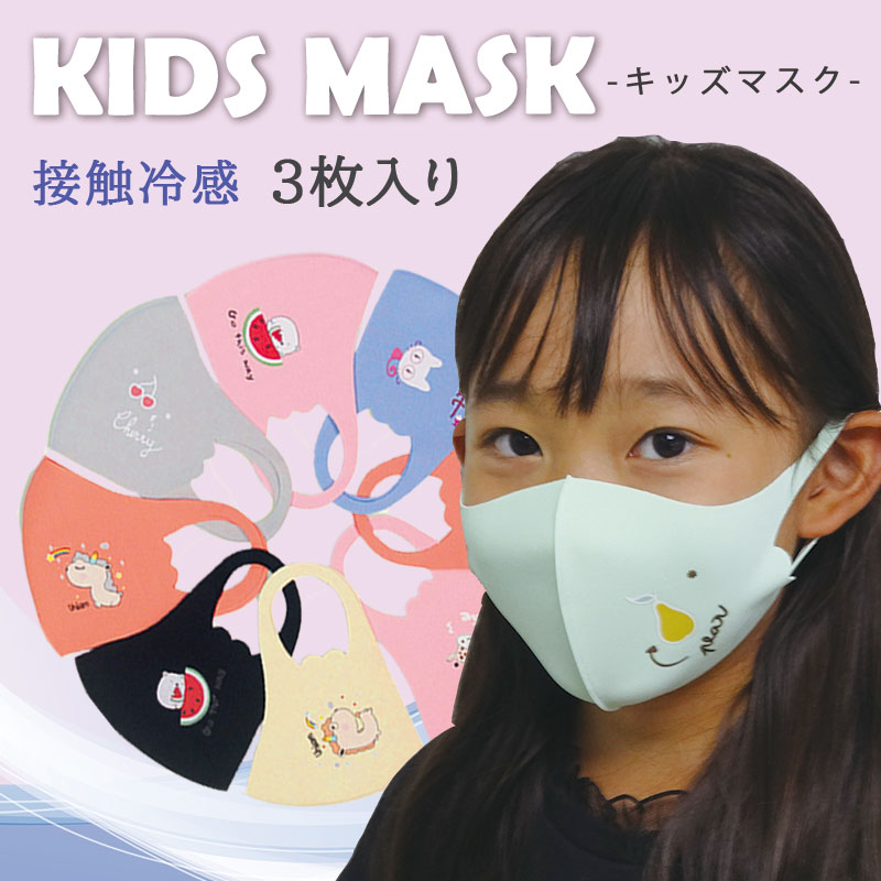 可愛いデザインがたくさん ひんやり冷感マスクです 伸縮性 通気性に優れています☆ スーパーSALE 9 4 sat 買い取り 20:00~9 11 1:59まで 10%OFF 子供用マスク 3枚セット キッズ マスク 立体 男の子 予防 楽々快適 通学 女の子 洗える 通園 ギフト ユニセックス 布 ほこり 花粉対策 3枚組 無地 柔らかい