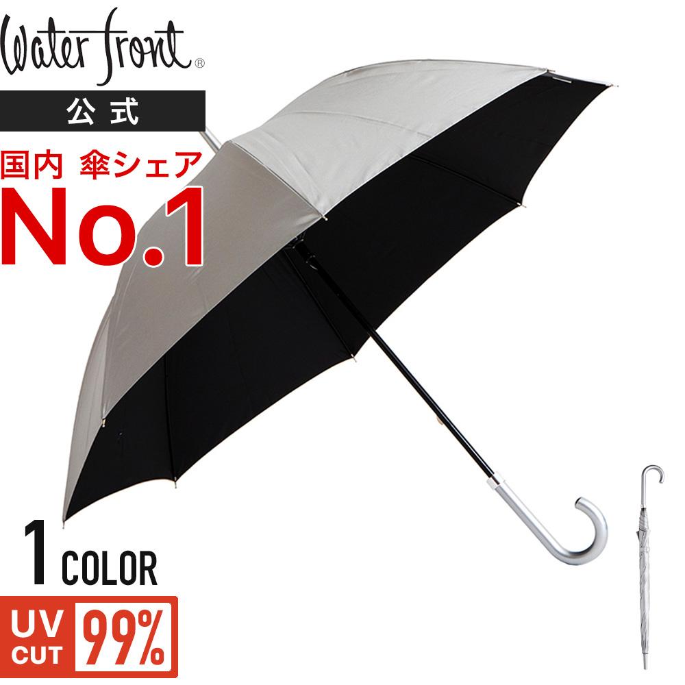 晴雨兼用 遮熱 遮光 UVCUT99% 日本産 シルバーコーティング 長傘 無地 Waterfront 公式 銀行員の日傘 60cm クールテック ひんやり涼感 -4~7℃ 熱中症対策 ウォーターフロント 日傘 UVカット ゲリラ豪雨 レディース 美容 完全遮光 超激安特価 SDGs 99% 雨傘 メンズ 大きめ ビジネス 国内シェアNo.1