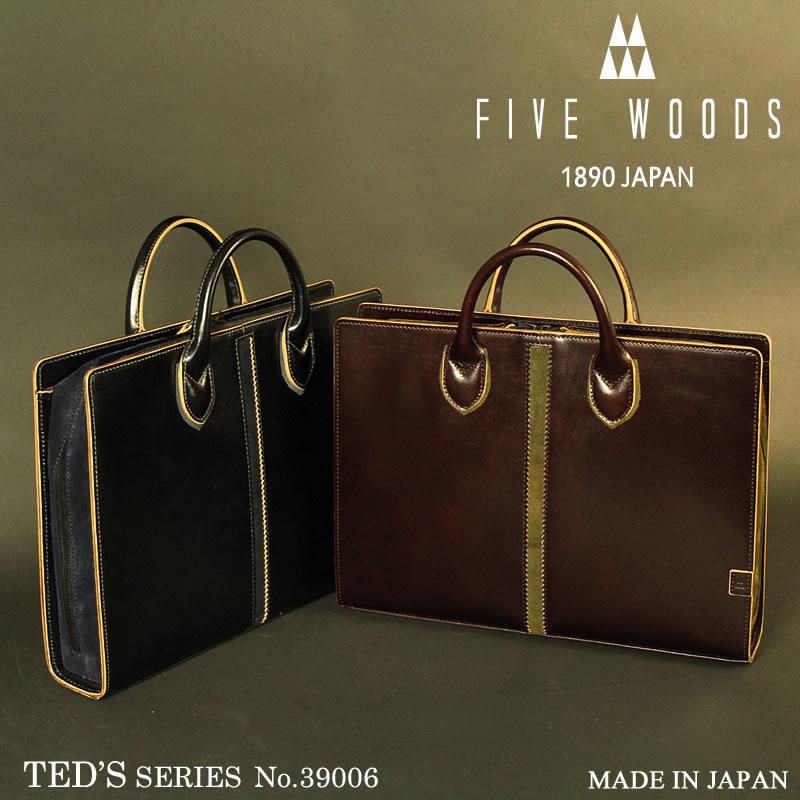 ビジネスバッグ 送料無料 FIVE WOODS TED'S SERIES ラウンドファスナーブリーフケース 39006 ベロアと革のコンビがワイルドエレガンスな大人のバッグ ファイブウッズ 三方開き ビジネスバック メンズ 日本製 レザー