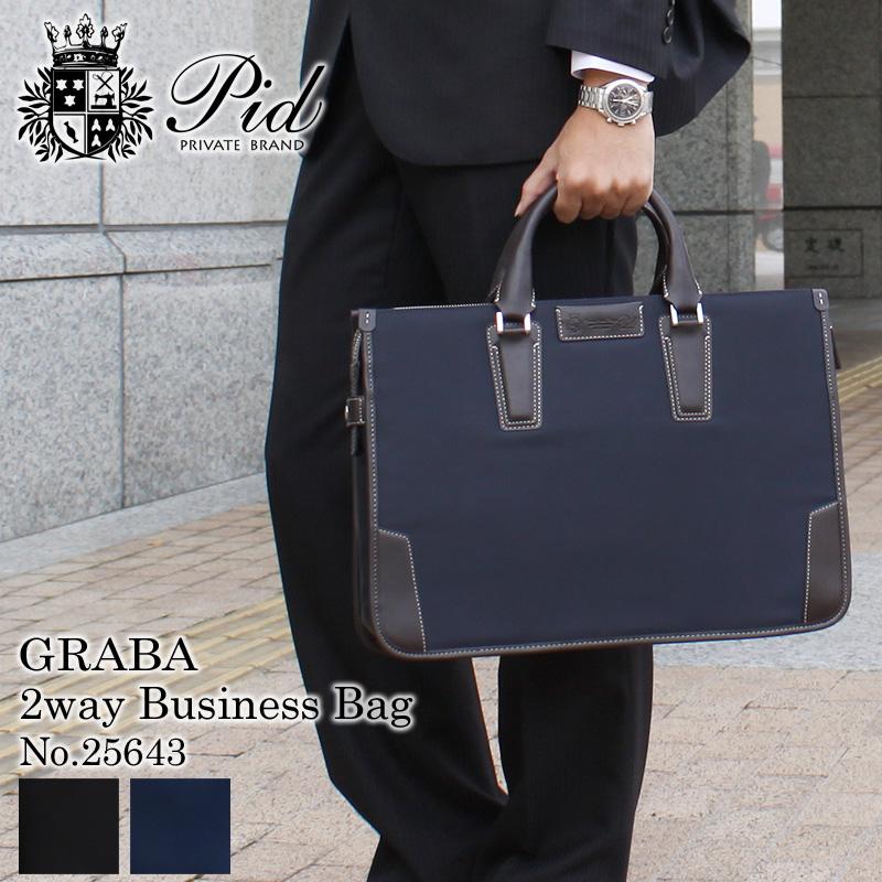 【ビジネスバッグ】PID GRABAシリーズ 2Way ビジネスバック ブリーフケース 2ルーム 25643【A4 2WAY 鞄 かばんメンズ ビジネス ショルダーバッグ 書類 商談 プレゼントに】