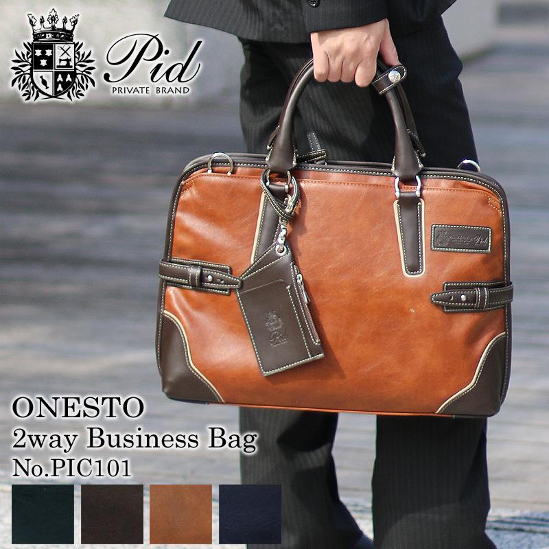 【ビジネスバッグ】[送料無料]PID Onestoシリーズ PIC101 持つ人、使う人の個性、人格、ライフスタイルをバッグを通して表現 ブリーフケース パスケース付き ビジネスバック B4 【通勤 出張 商談 バック 男性 プレゼントに】