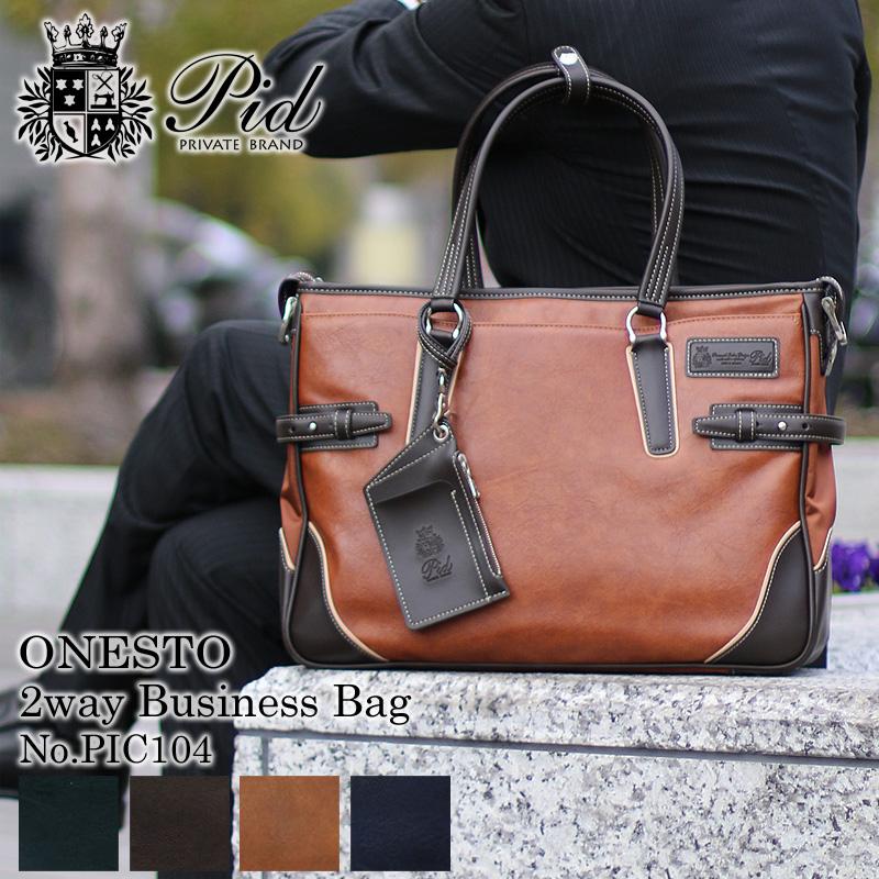 ビジネスバッグ メンズ 送料無料 PID Onestoシリーズ PIC104 ブリーフケース パスケース付き ビジネスバック 2way 合皮 書類 通勤 ビジネス 就活 撥水 異素材 ビジネスバック 鞄