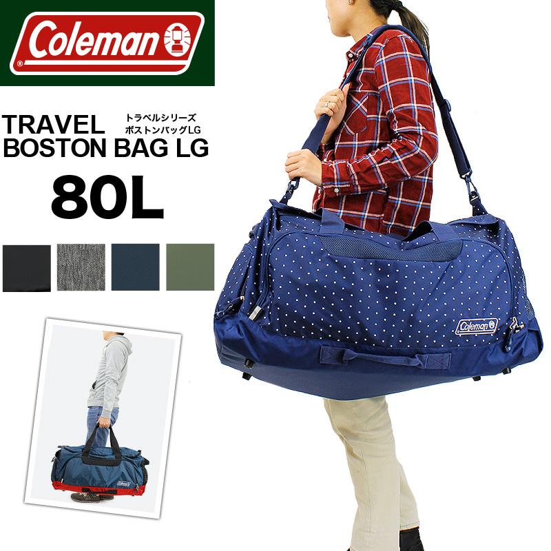 コールマン ボストンバッグ 大型 新色追加 送料無料 修学旅行 旅行 林間学校 アウトドア レジャー メンズ レディース ナイロン ジュニア 男の子 女の子 ショルダーバッグ 2WAY 80L 5泊~6泊 Coleman TRAVEL BOSTON BAG LG トラベル ボストンバッグLG CBD4111