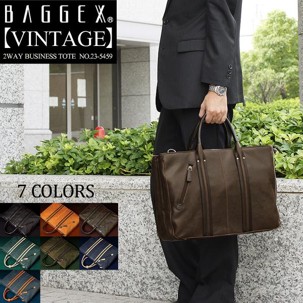 【P10倍・送料無料】BAGGEX ビジネスバッグ トートバッグ VINTAGE 23-5459 ヴィンテージ感溢れる素材 便利な3ルーム ビジネスバック 出張 通勤 B4 2WAY ショルダーバッグ メンズ ブランド 人気 プレゼントに ギフト