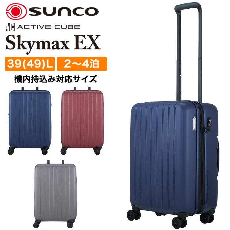 【新作】SUNCO サンコー ACTIVE CUBE アクティブキューブ Skymax EX スカイマックスEX 39L 49L スーツケース 50cm 2.9kg 2~4泊 4輪 TSAロック OKOBAN 軽量 ファスナー式 ポリカーボネート 旅行 トラベル 出張 修学旅行 拡張 エキスパンダブル 機内持ち込み 人気 ACSE-50