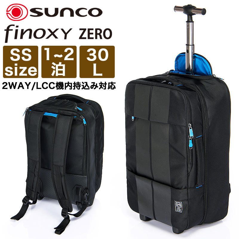 SUNCO サンコー finoxy ZERO フィノキシーゼロ 30L ソフトキャリー スーツケース キャリーケース キャリーバッグ リュックキャリー 2WAY 48cm 2.3kg 1~2泊 2輪 TSAロック 軽量 旅行 トラベル 出張 ビジネス ポリエステル LCC機内持ち込み 人気 メンズ レディース FNZR-BP