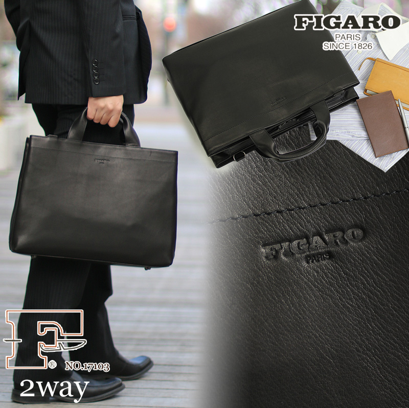 【ビジネスバッグ】[送料無料] FIGARO ビジネスバック 17103 驚く程軽く、柔らかい手触りと感触を実感してほしい鞄 【ブリーフケース 牛革 レザー 2way A4 軽量 通勤 出張 就活 商談 バック 男性 プレゼントに】