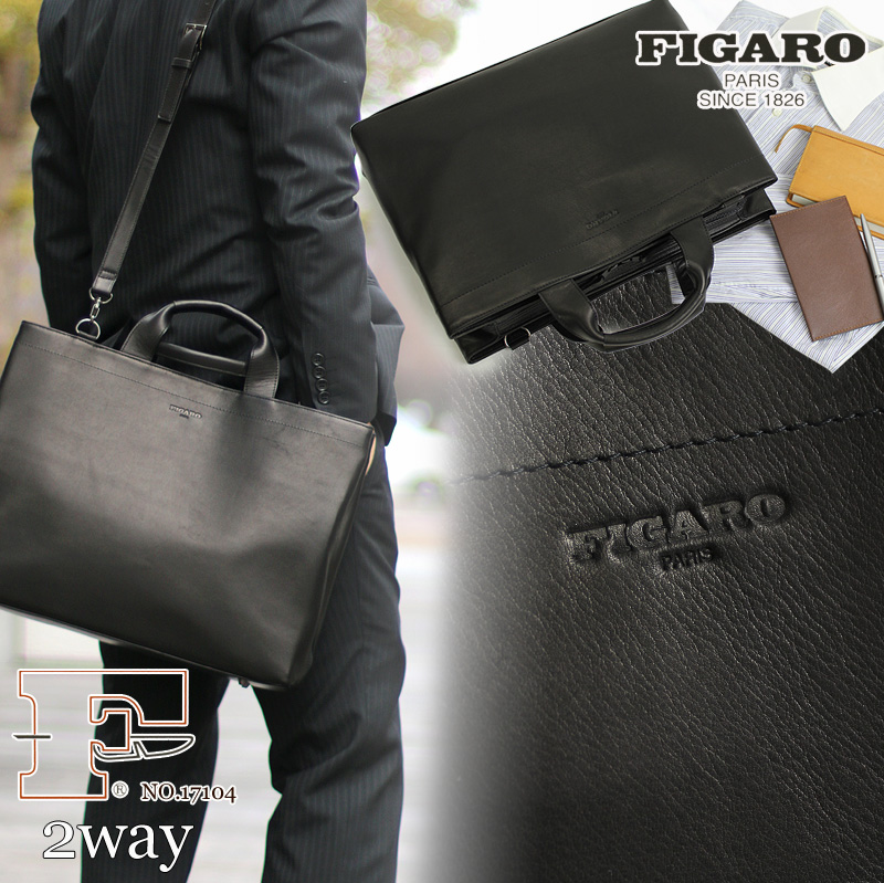 【ビジネスバッグ】[送料無料] FIGARO ビジネスバック 17104 驚く程軽く、柔らかい手触りと感触を実感してほしい鞄 【ブリーフケース 牛革 レザー 2way A4 軽量 通勤 出張 就活 商談 バック 男性 プレゼントに】