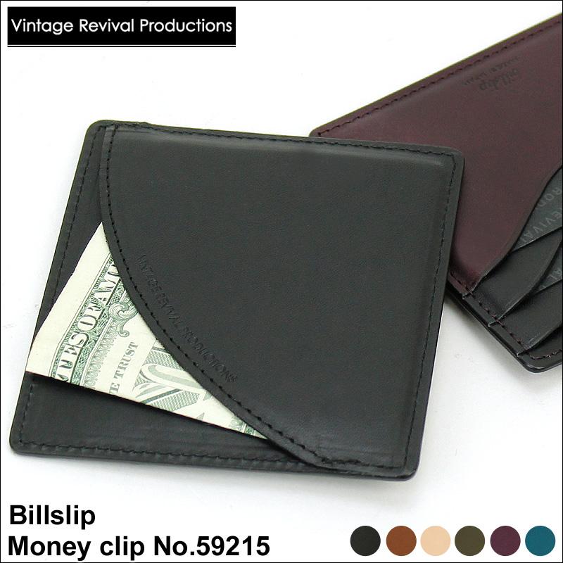 【マネークリップ】送料無料 Vintage Revaival Production Billslip 59215 お札とカードをスマートに持ち運べるマネークリップ オイルレザー レザー 革 本革 牛革 メンズ 人気 ブランド プレゼントに ヴィンテージリバイバルプロダクションズ ビルスリップ 日