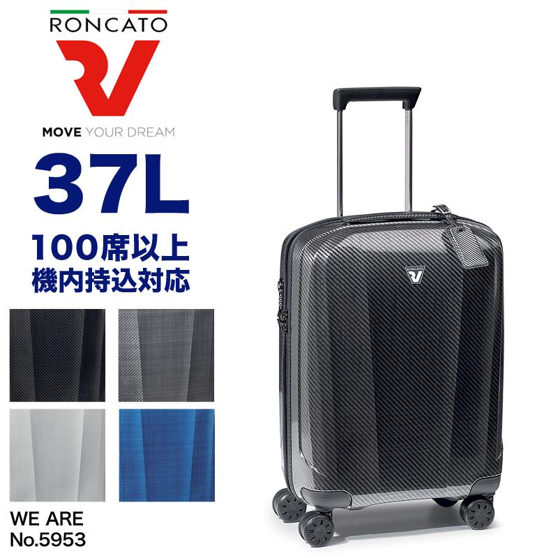 RONCATO ロンカート WE ARE ウイアー 5953 37L 1~2泊 スーツケース キャリーケース キャリーバッグ ジッパー式 4輪 海外旅行 国内旅行 旅行 出張 TSAロック トラベル 旅行用かばん トラベルバッグ 超軽量 10年保証 イタリア製 機内持ち込み