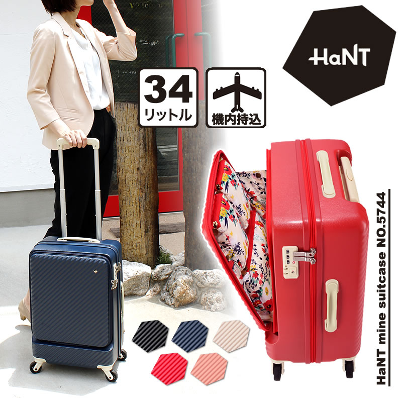 【ノベルティ プレゼント】HaNT mine スーツケース 34L フロントポケット 05744 機内持ち込み Sサイズ 1~2泊用 外寸合計113cm TSA ハント マイン キャリーケース キャリーバッグ 旅行用品 旅行かばん レディース 女性 おしゃれ かわいい キャスターカバー付き