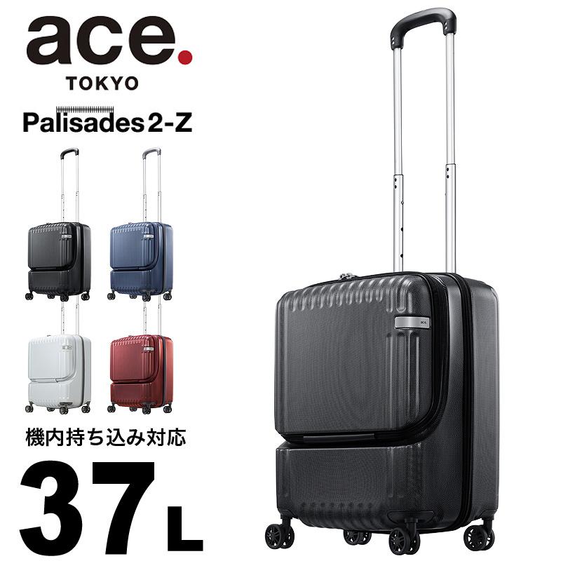 スーツケース Sサイズ エーストーキョー フロントオープン 軽量 機内持ち込み パリセイド2-Z ハード ace.TOKYO ACE 06722 Palisades2-Z キャリーケース ファスナータイプ 37L 1~3泊 TSAロック 静音 双輪キャスター 国内旅行 海外旅行 出張 レディース メンズ