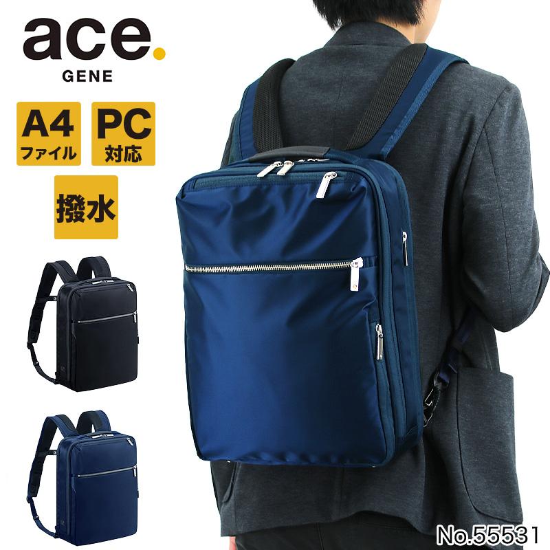 リュック ビジネスリュック 撥水 エースジーン ガジェタブル ace.GENE ACE ビジネスバッグ エース おすすめ A4ファイル ブランド 55531 ノートPC対応 タブレット対応 2WAY 9L A4 通勤
