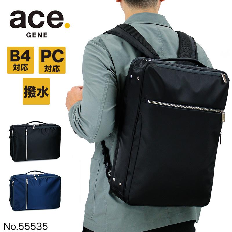 3WAY ビジネスバッグ ビジネスリュック 撥水 エースジーン ガジェタブル ace.GENE ACE ショルダーバッグ エース おすすめ B4 ブランド 55535 ノートPC対応 タブレット対応 16L A4 B4ファイル 通勤 リュック 父の日