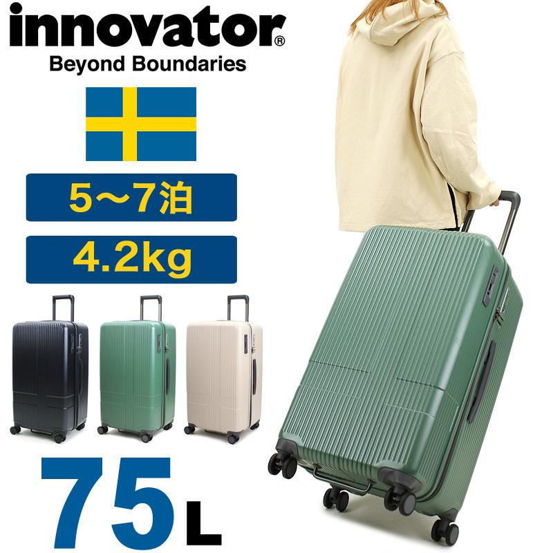 【正規品 2年保証】 スーツケース イノベーター Extreme Journey INV70 innovator TSAロック ダイヤル Mサイズ 5泊~7泊 75L 8輪 大容量 ジッパータイプ レディース メンズ ファスナー 国内旅行 修学旅行 海外旅行 トラベル キャリーケース ハード サイレントキャスター