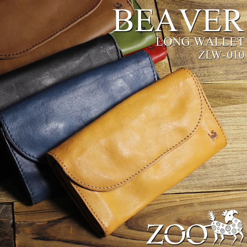 【長財布】 送料無料 ZOO BEAVER WALLET ZLW-010 手作業ならではの深みのある色合い ズー ビーバーウォレット 本革 革 栃木レザー フルベジタブルタンニングレザー 小物 小銭入れあり メンズ レディース ブランド プレゼントに