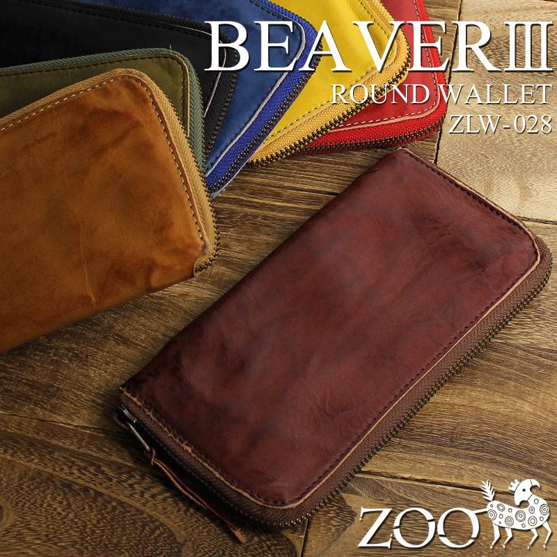 【長財布】ポイント10倍 送料無料 ZOO BEAVER WALLET3 ZLW-028 ラウンドファスナー長財布 手作業ならではの深みのある色合い ズー ビーバーウォレット3 本革 イタリアンレザー 小物 小銭入れあり メンズ レディース ブランド プレゼントに