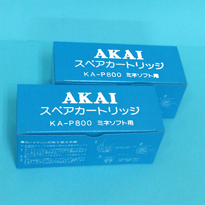 <2本セット 送料無料 代引手数料無料>赤井電機(AKAI)浄水器・整水器対応KAP800カートリッジ《KA-P800フィルター》抗菌粒状活性炭 塩素除去 赤井電機純正品