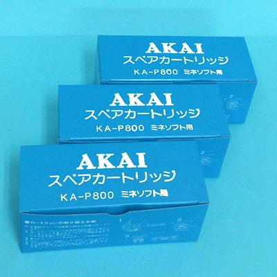 <3本セット 送料無料 代引手数料無料>赤井電機(AKAI)浄水器・整水器対応KAP800カートリッジ《KA-P800フィルター》抗菌粒状活性炭 塩素除去 赤井電機純正品