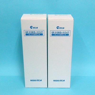 【割引クーポン】グランツミネワンロイヤル(NDX-300H)浄水器カートリッジ<GR-515Mフィルター 活性炭+磁石入高機能タイプ(2本セット)>グランツ純正品 送料無料 代引手数料無料