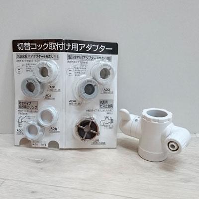 楽天市場 swm3500 アクアックス aquax専用 切替コックとアダプター