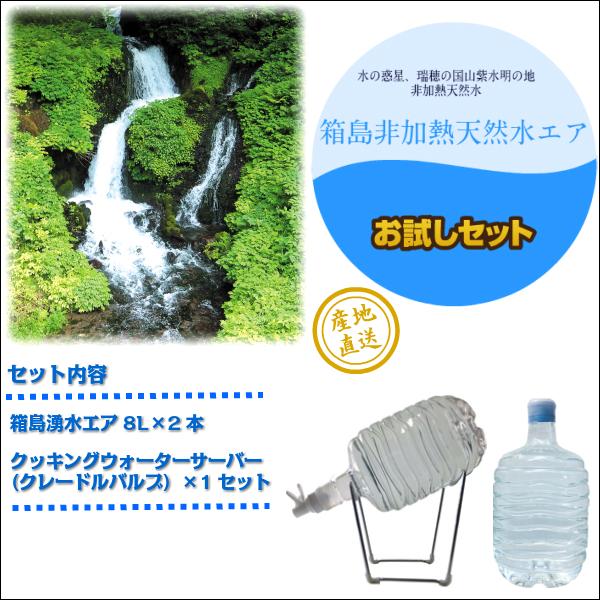 群馬の名水箱島湧水エア8Lお試しセット(クレードル&バルブ付き)