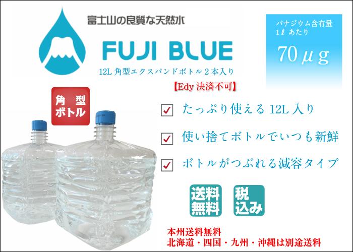 【本州送料無料】FUJIBLUE角型12L(1箱2本入)エクスパンドボトル専用サーバー対応【Edy決済不可】
