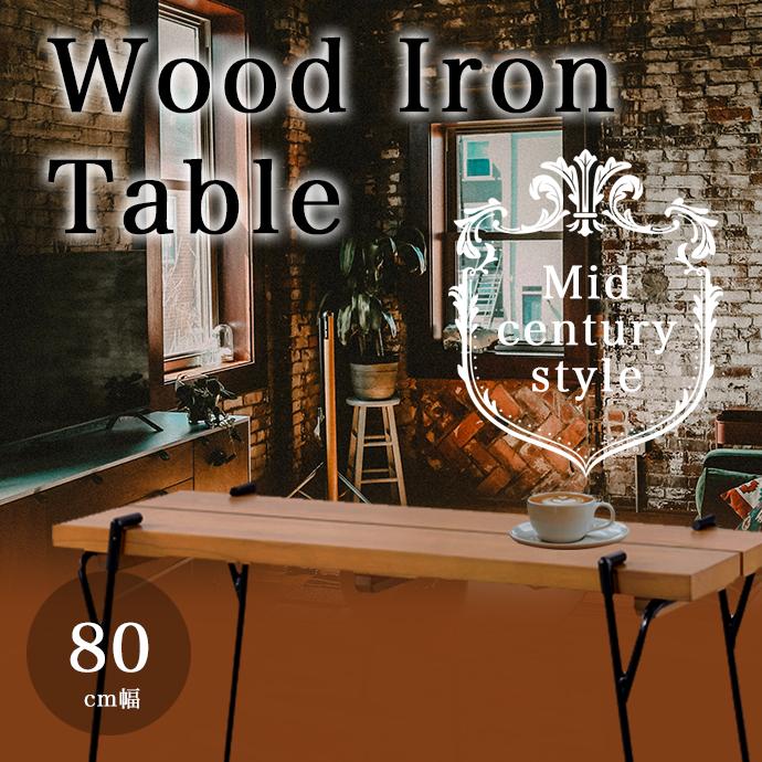 【20%OFF】コーヒーテーブル テーブル キャンプ グランピング ローテーブル リビングテーブル 木製テーブル インテリア アウトドア カフェ シンプル おしゃれ 北欧 table 木製東谷 テーブル 幅80【NW-173】