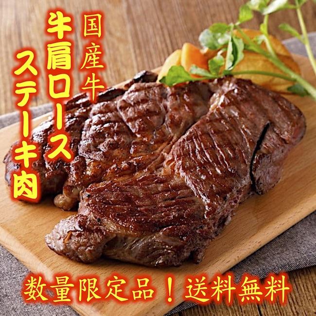 ロースステーキ 国産牛肩ロースステーキ 250g×5枚 送料無料