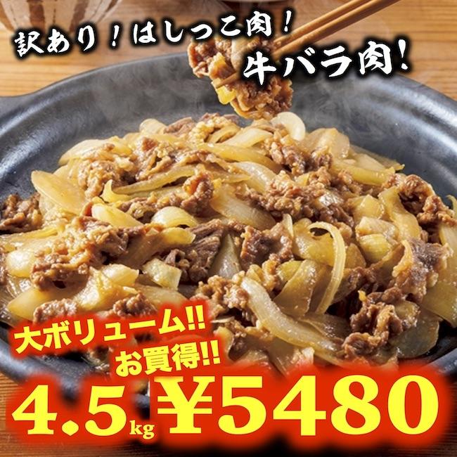 肉 訳あり はしっこ 送料無料 肉 牛バラ肉 詰め合わせ 4,5kg お試し