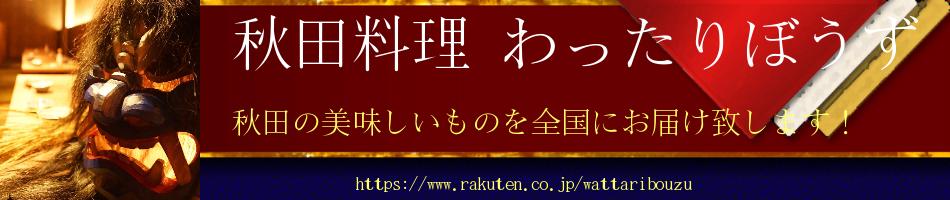 秋田料理 わったりぼうず:秋田直送の絶品商品を全国にお届け致します