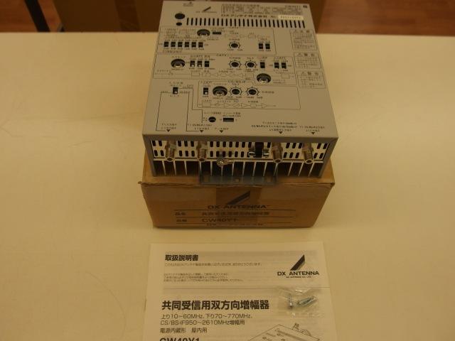 ディーエックスアンテナ DXアンテナ 共同受信用双方向増幅器 CW40Y1 【中古】