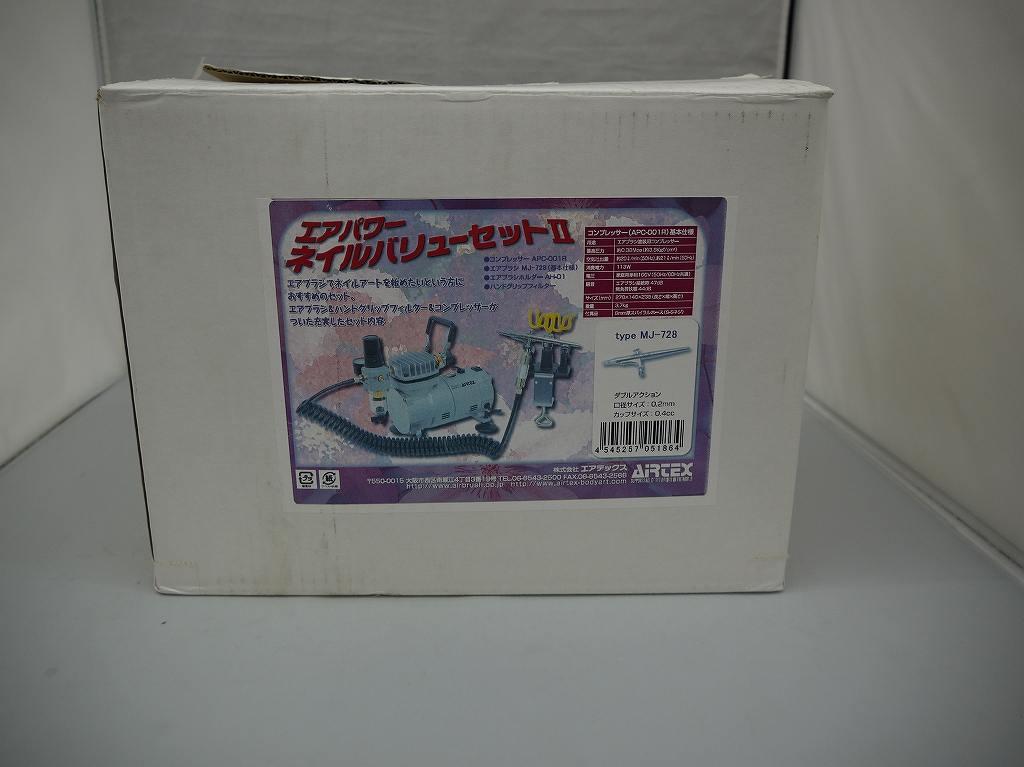 【未使用】 エアテックス AIRTEX エアパワーネイルバリューセットII (MJ-728)【SS2009T】