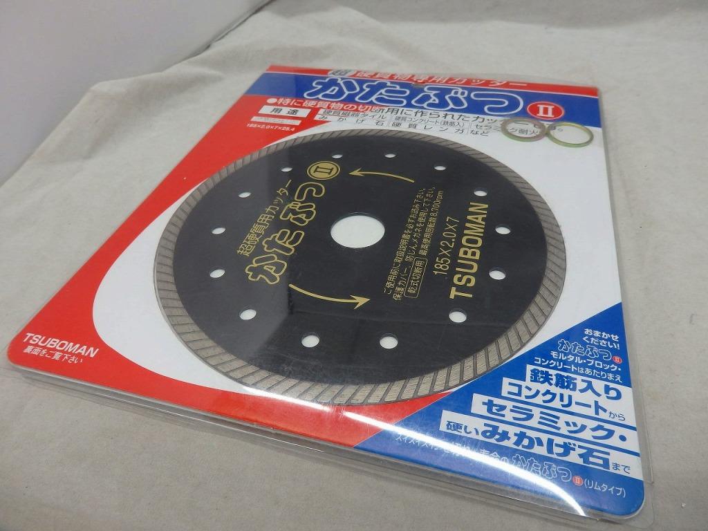 【未使用】 ツボマン TSUBOMAN 超硬質物専用カッター かたぶつII 185×2.0×7×25.4
