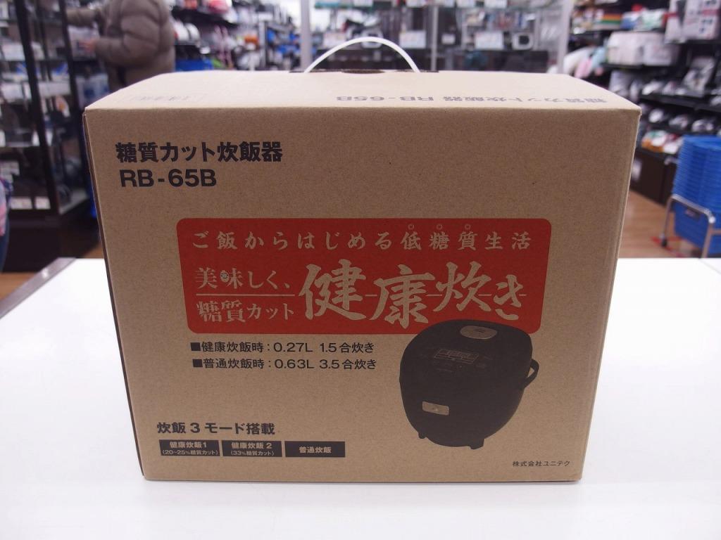 【未使用】 ユニテク ユニテク 糖質カット炊飯器 RB-65B