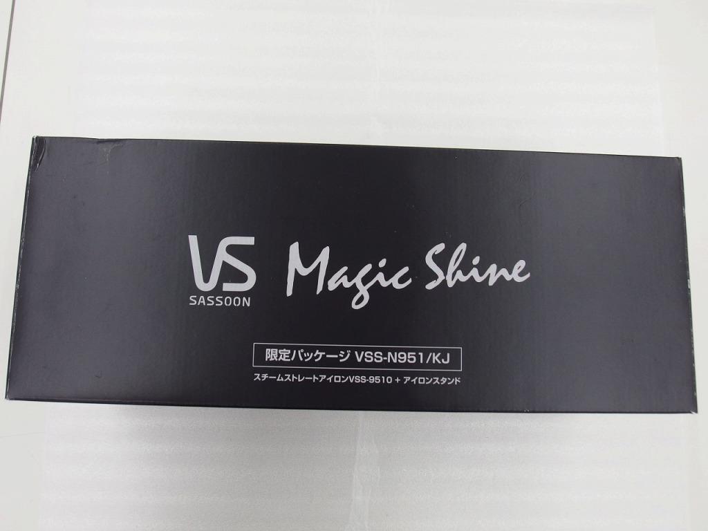 【未使用】 ヴィダルサスーン VS スチームストレートアイロン ブラック 限定パッケージ VSS-951/KJ  VSS-9510+アイロンスタンド