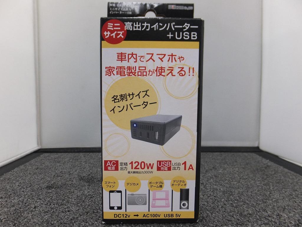 限定値下げセール 期間限定値下げセール 早割クーポン 入荷予定 未使用 ウィルコム ミニサイズ高出力インバーター+USB WM-24 WILLCOM