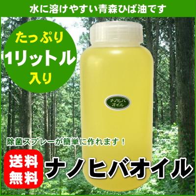 【送料無料】たっぷり使えるボトル入り『水溶性青森ヒバ油(ナノヒバオイル)』1000ml[※業務用]