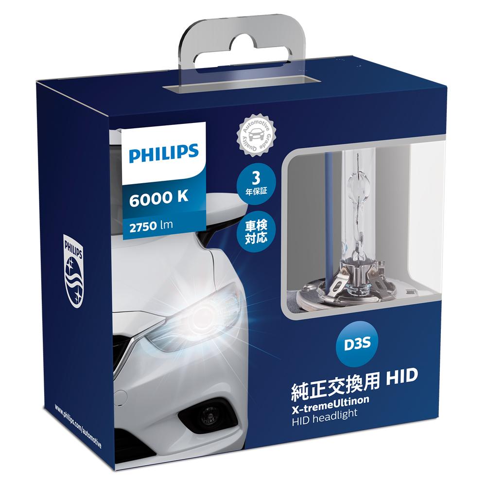(純正交換タイプ) HIDバルブ D3S 6000K 2750lm キセノン エクストリームアルティノン PHILIPS(フィリップス)